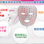 海老蔵さん愛用のLEDマスクは効果なし?口コミでリアルな真実がわかった